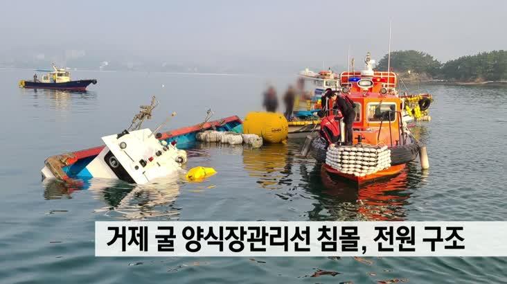 거제해상서 굴 양식장관리선 침몰, 전원 구조
