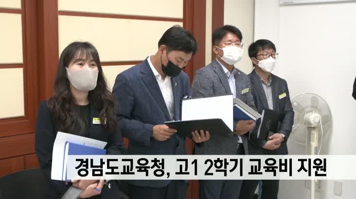 경남교육청, 고1 2학기 교육비 지원