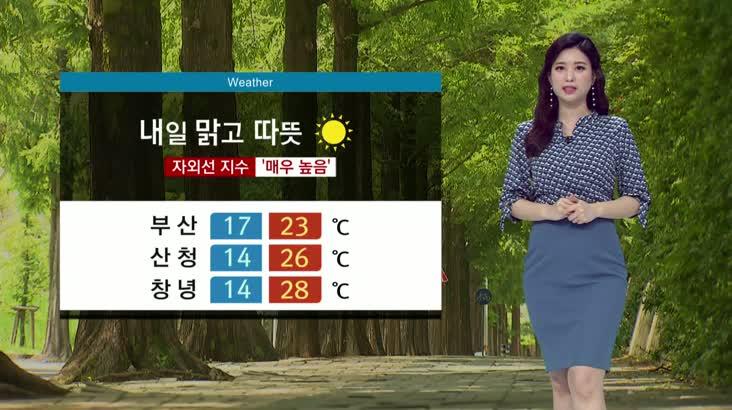 뉴스아이 날씨 5월25일(월)