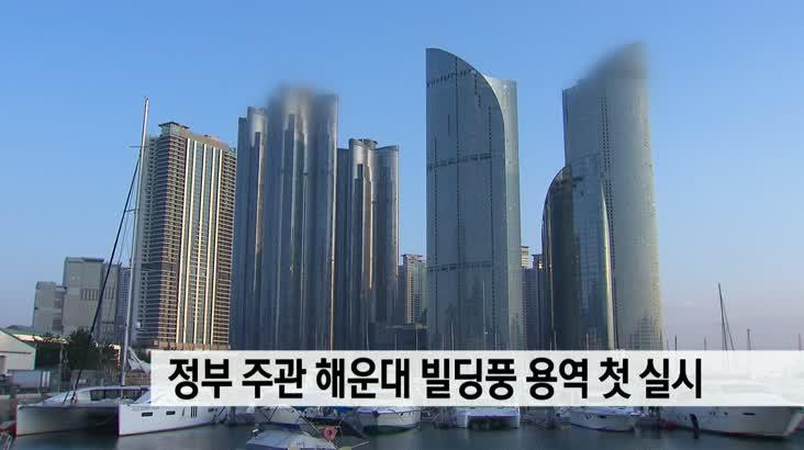정부 주관 해운대 빌딩풍 용역 첫 실시