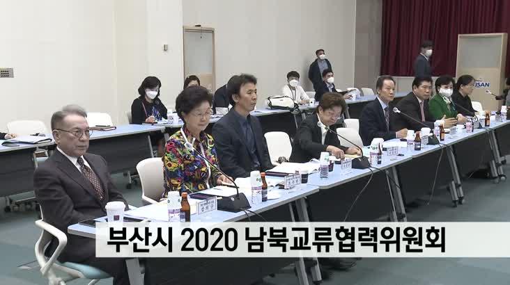 부산시 남북교류협력위원회 개최