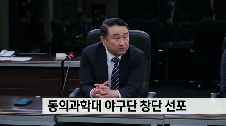 동의과학대 야구단 창단 선포