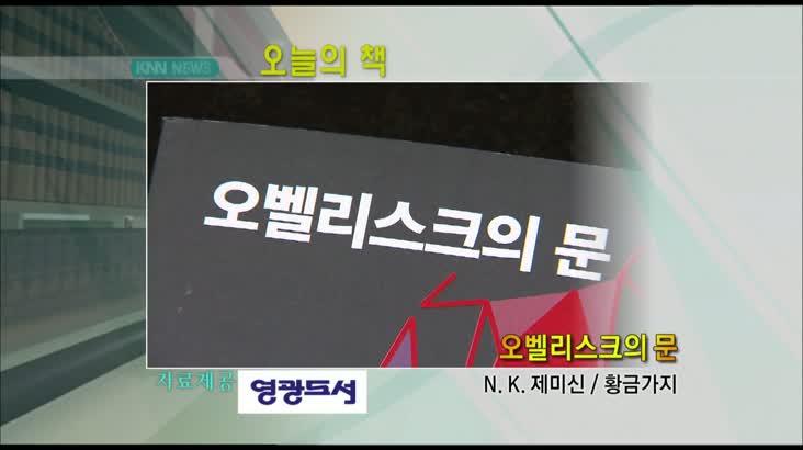 [오늘의책]오벨리스크의 문