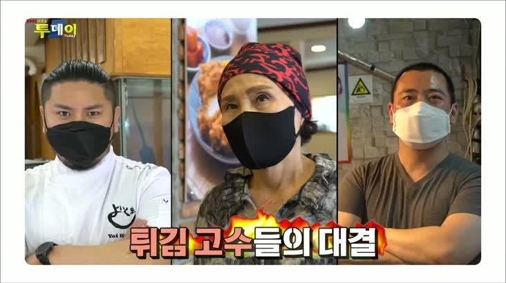 (05/25 방영) 테마맛집 – 튀김 요리 열전