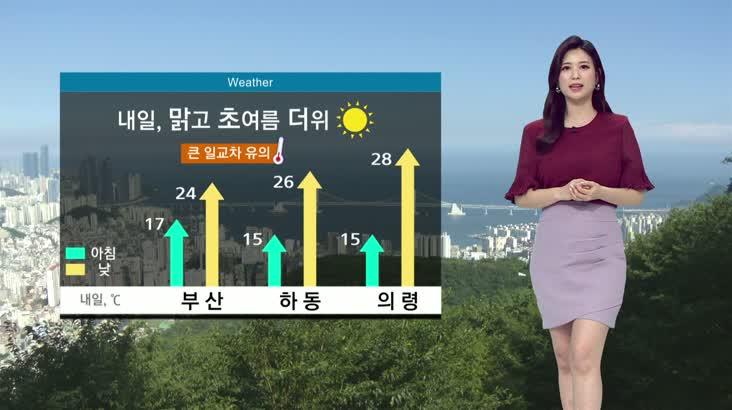 뉴스아이 날씨 5월26일(화)