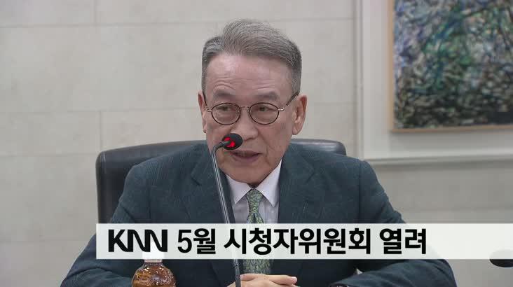 KNN 5월 시청자위원회 열려