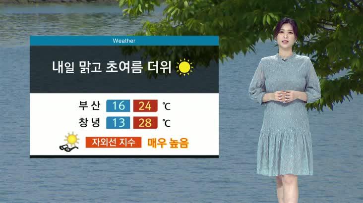 뉴스아이 날씨 5월27일(목)