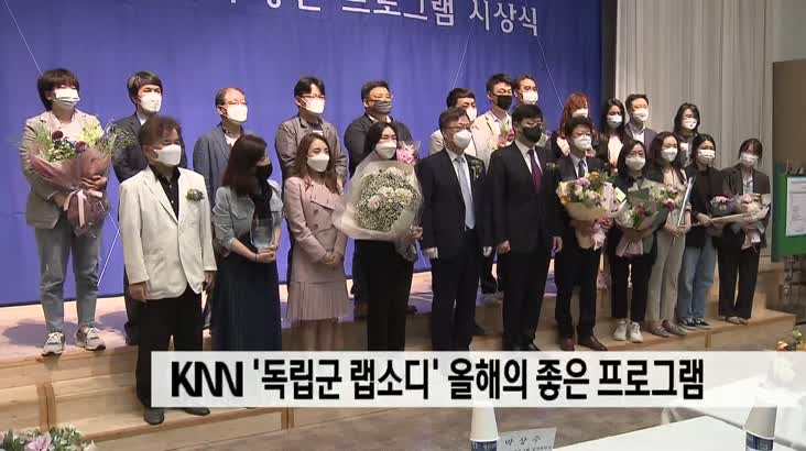 KNN '독립군 랩소디' '올해의 좋은 프로그램 선정'