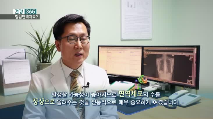 [건강365] 암 치료, 면역력을 높여라!