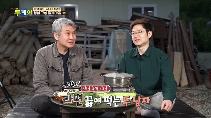 (05/27 방영) 미행갑니다 시즌2 – 경남 고성 월계마을 3편