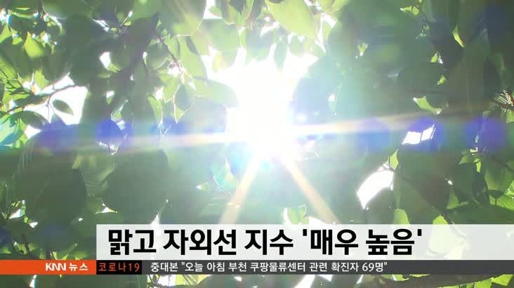 뉴스와 생활경제 날씨 -맑고 자외선 강해
