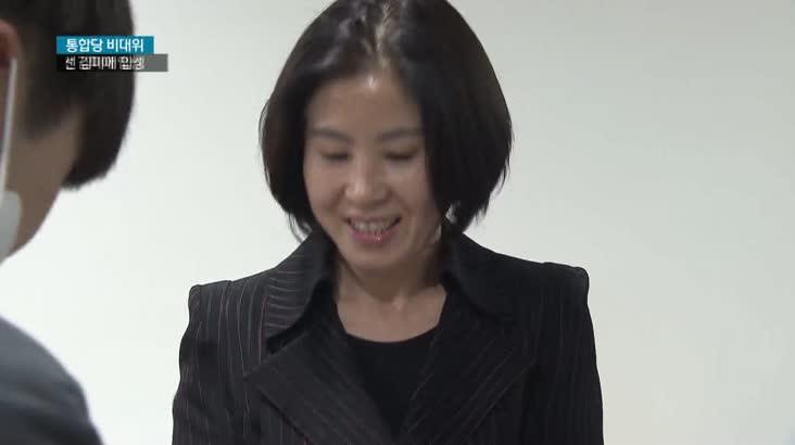 초선 김미애, 통합당 지도부 입성
