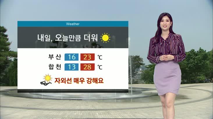 뉴스아이 날씨 5월28일(목)