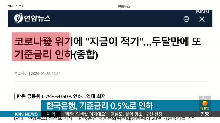[뉴스클릭] 한국은행, 기준금리 0.5%로 인하