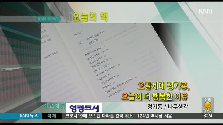 [오늘의책] 오팔세대 정기룡, 오늘이 더 행복한 이유