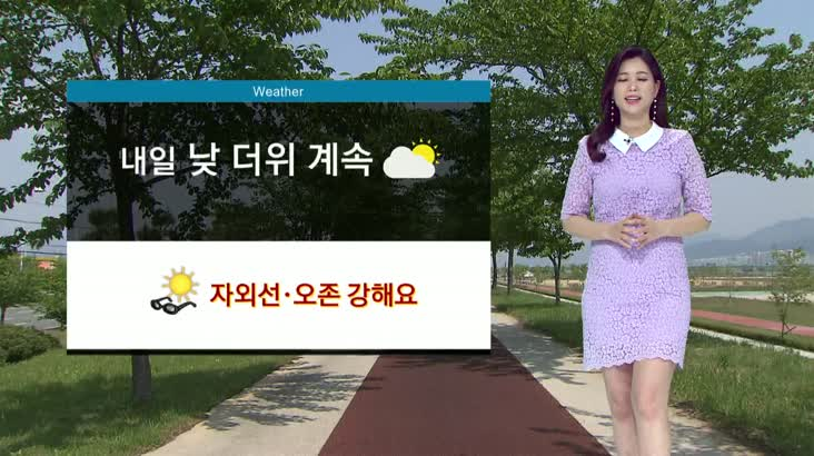 뉴스아이 날씨 5월30일(토)