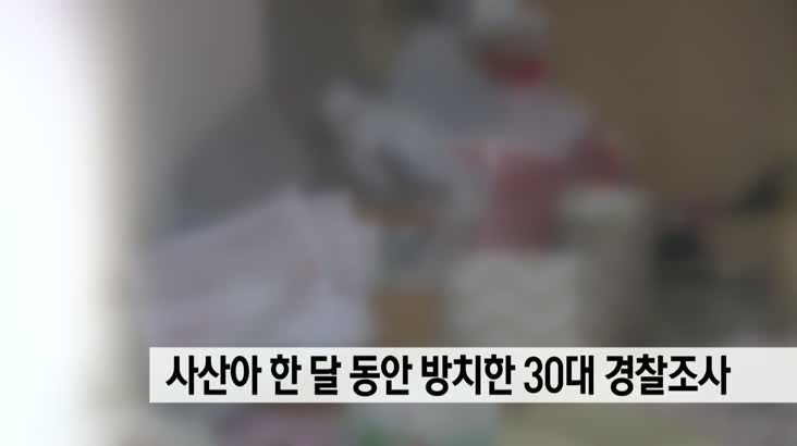 사산아 한 달 동안 방치한 30대 경찰조사