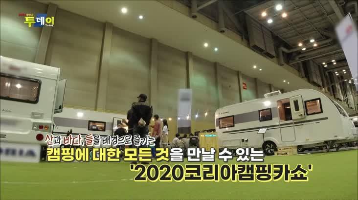 (05/29 방영) 2020 코리아캠핑카쇼