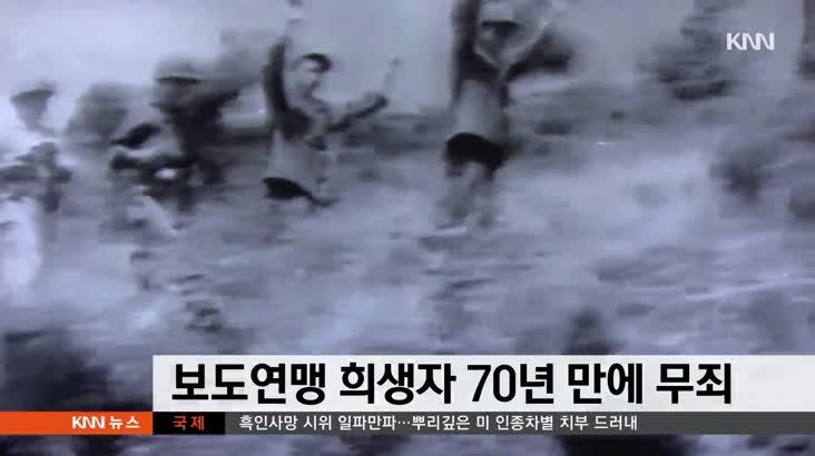 보도연맹 희생자 70년만에 무죄