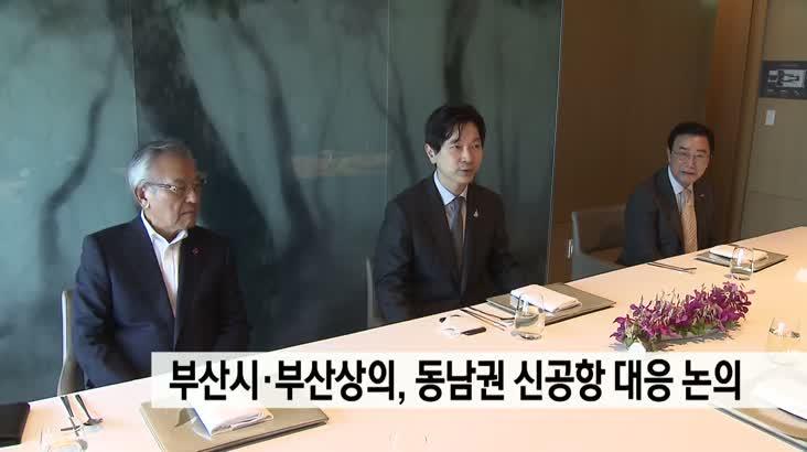 부산시-부산상의, 동남권 신공항 대응 논의