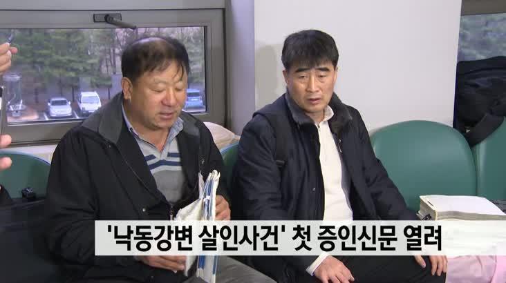 낙동강변 살인사건 첫 증인신문 열려