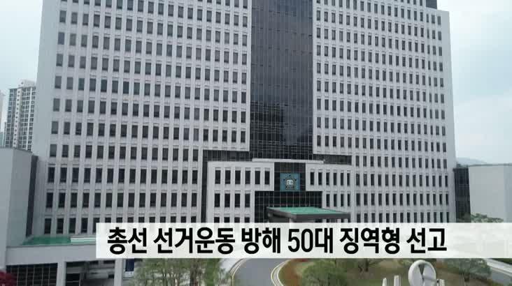 총선 선거운동 방해 50대 징역형