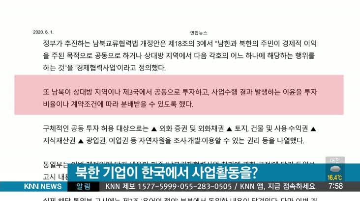 [뉴스클릭]북한 기업이 남한에서 사업활동을?
