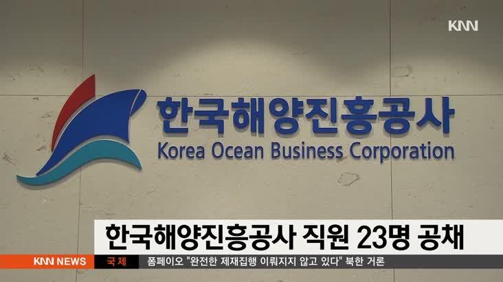 한국해양진흥공사 직원 23명 공개 채용