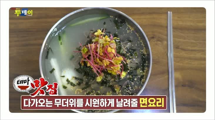 (06/01 방영) 테마 맛집 – 시원한 면 요리