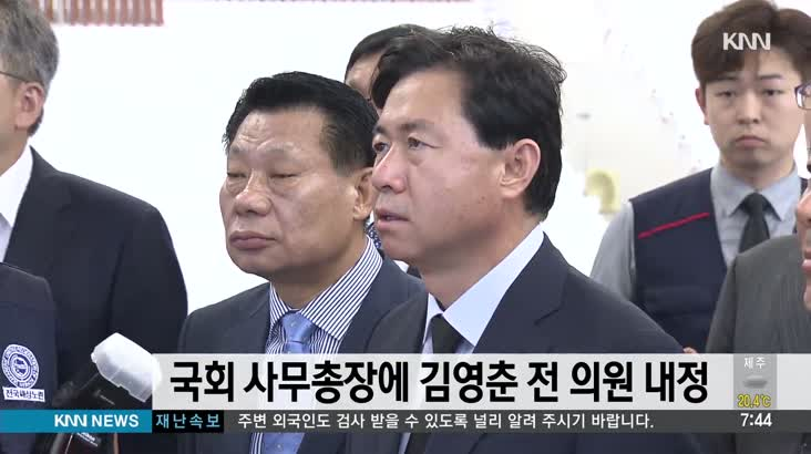 김영춘 전 의원, 21대 국회 전반기 사무총장 내정