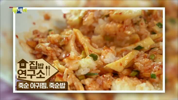 (06/02 방영) 집밥 연구소 – 죽순 아귀찜, 죽순밥