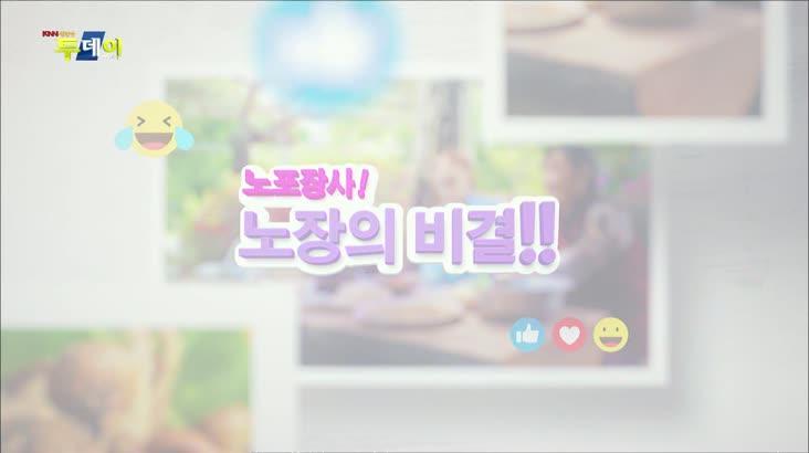 (06/02 방영) 노장의 비결 – 50년 전통 구즉 묵집