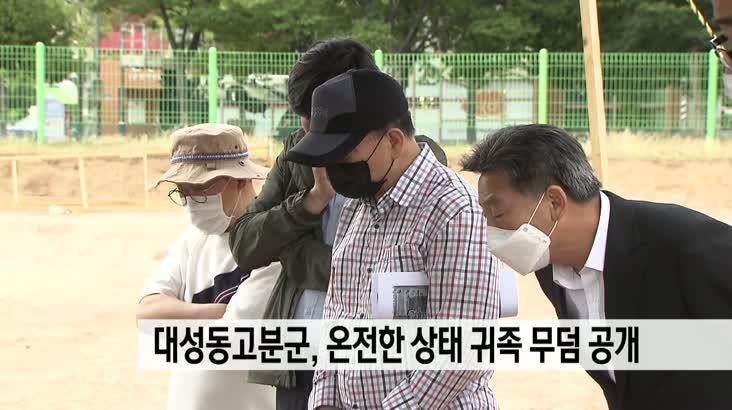 김해 대성동 고분군, 온전한 상태 귀족 무덤 공개