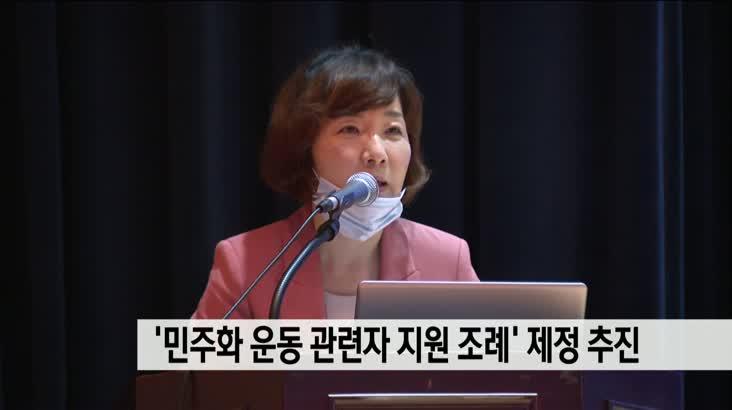 민주화 운동 관련자 지원 조례 제정 추진