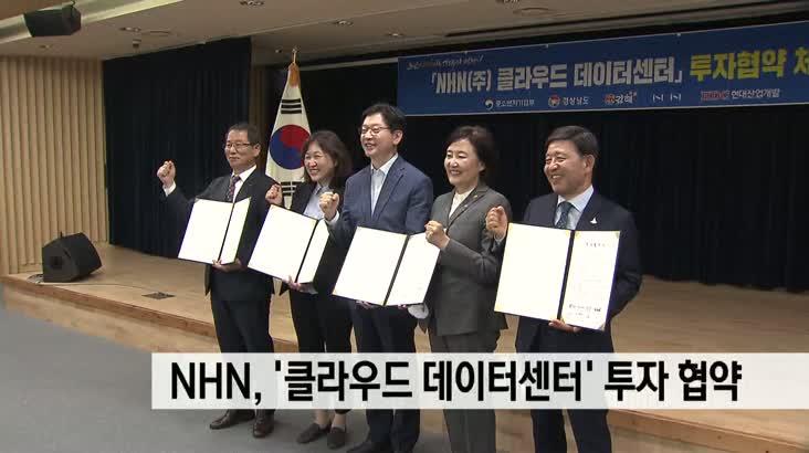 NHN, 김해에 '클라우드 데이터센터' 투자협약