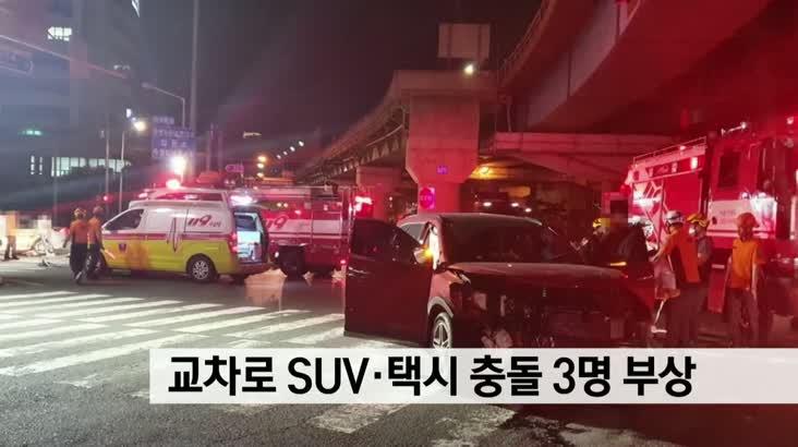 교차로 SUV-택시 충돌 3명 부상