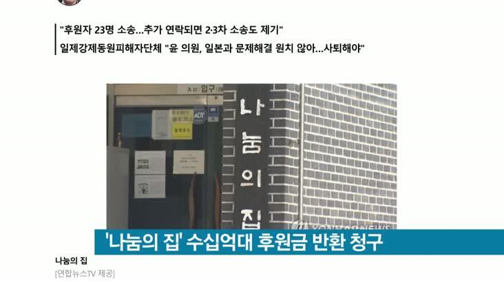 """[뉴스클릭]""""나눔의 집' 수십억대 후원금 반환 청구"""