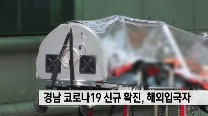 경남 코로나 19 신규 확진, 해외입국