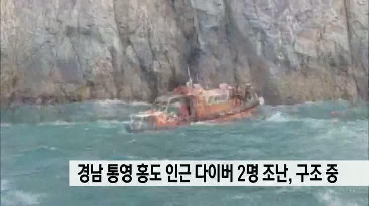 경남 통영 홍도 인근 다이버 2명 조난, 구조중