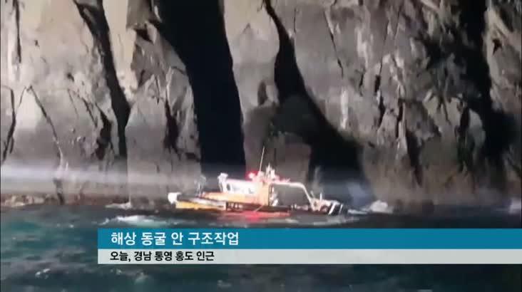 화재에 수난사고까지..부산경남 곳곳 사건사고