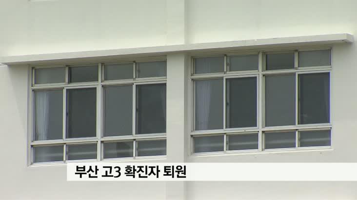 부산경남 지역 코로나19 확진자 '0′명