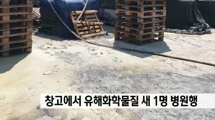 창고에서 유해화학물질 새 1명 병원행