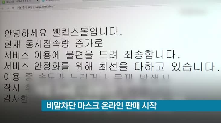 [뉴스클릭]'비말차단용 마스크' 접속자 폭주