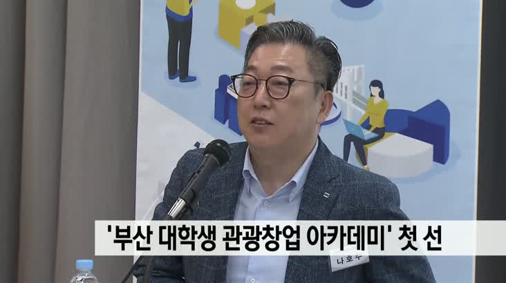 '부산 대학생 관광 창업 아카데미' 첫 선