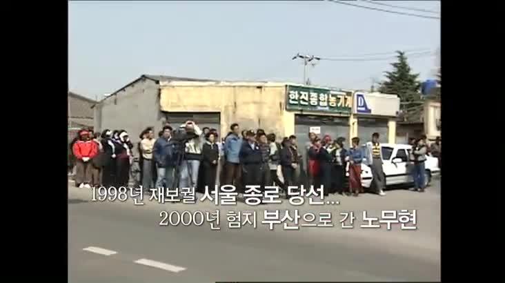 (06/06 방영) 바보 노무현,그 후 20년