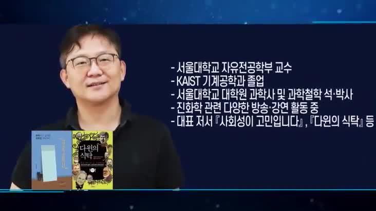 (06/07 방영) 최강1교시 – 인류의 문명은 어떻게 진화했나? (장대익 / 진화학자)
