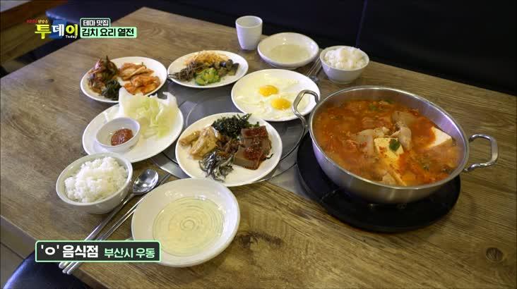 (06/08 방영) 테마맛집 – 김치 요리 열전