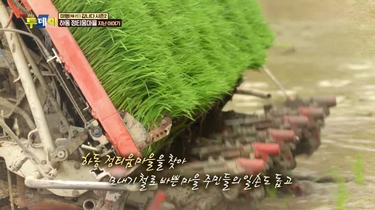 (06/10 방영) 미행갑니다 시즌2 – 하동 정티움마을 2편