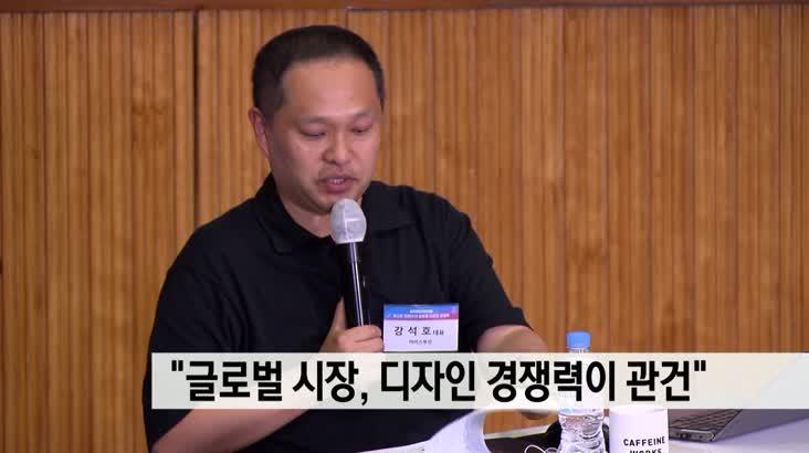 """""""글로벌 시장 진출위해 디자인 경쟁력 키워야"""""""