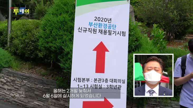 (06/12 방영) 권PD의 이슈있슈 – ''코로나 세대'' 청년들을 만나다!